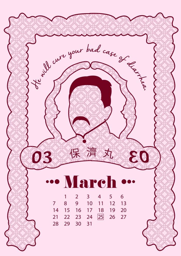 March_PoZhaiPills